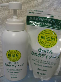 ミヨシせっけん泡のボディソープ(無添加)